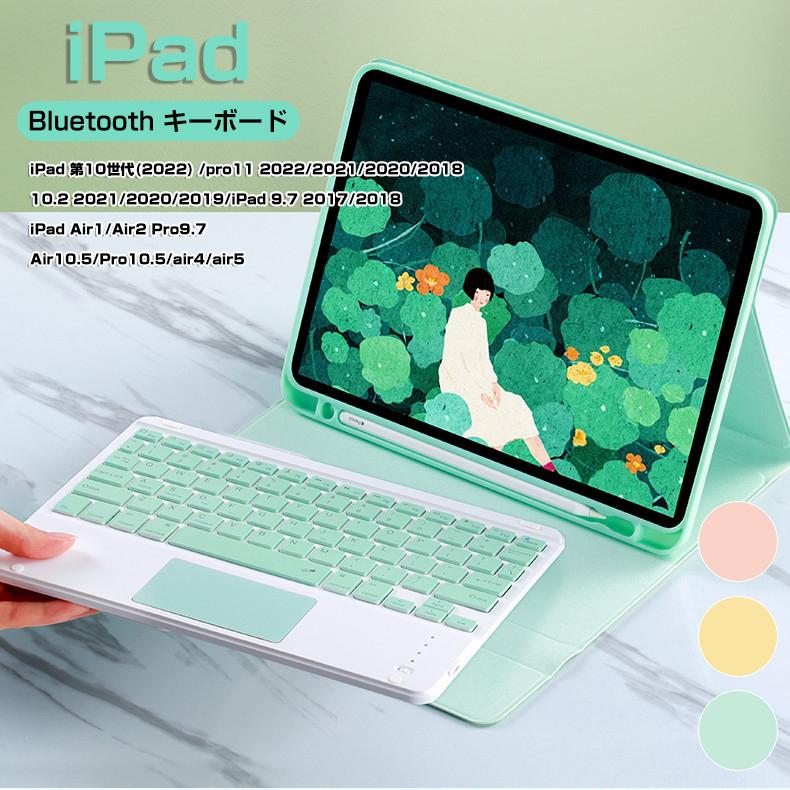 Bluetooth キーボード付き iPad Pro 11 2021 Air4 信頼 2020年モデル 10.9インチ 10.2インチ 9.7 10%OFF+ポイント5倍 カバー タッチパッド付き 2018 キーボード Pro10.5 爆買い送料無料 2020 2019 新型 Air10.5 キーボードケー