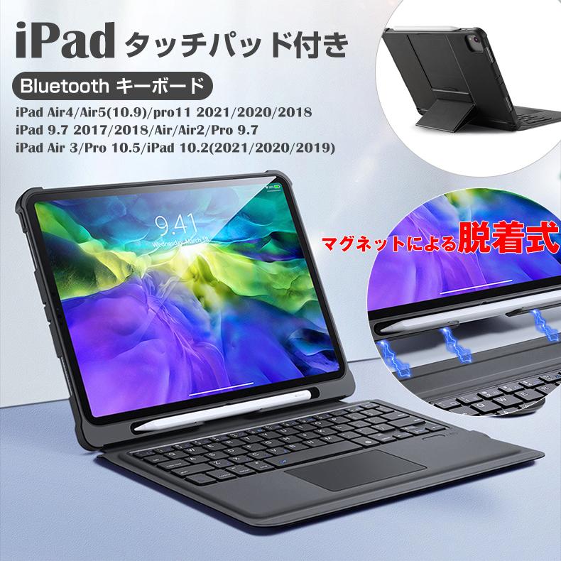 Bluetooth キーボードケース iPad Pro 11 2021 2020 2018 Air 4 10.9インチ キーボード付き 新商品!新型 Air3 カ カバー 新登場 タッチパッド付き ケース 9.7 2019 10.2 Pro10.5 2017