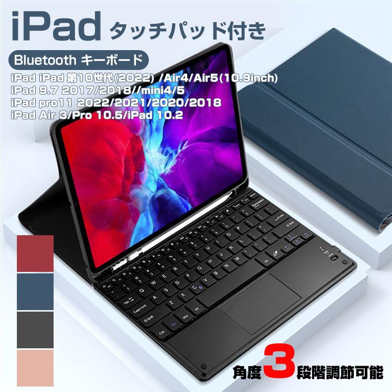 iPad Pro 11 売り込み 2021 お気に入り Air4 10.9インチ Air3 Pro10.5 ケース 2018 2020 10.2 2019 mini4 キーボード付き 5 9.7 カバー 新型 タッチパッド付き air2 2017 Bluetooth キーボードケース pro9.7 air