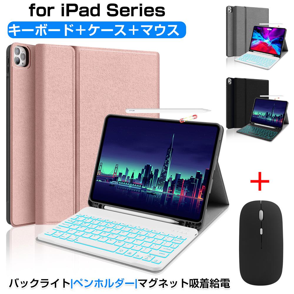 キーボード ケース マウス セット iPad air 4 10.9 Pro 10.5 Air3 安売り 11 2020 Air2 超美品再入荷品質至上 ペンホルダー付き 10.2 2018 Air Pro9.7 Pro11 全面保護 2019 キーボード付き iPadカバー Bluetooth