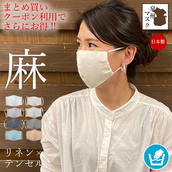 【60代女性】ひんやり夏マスクで熱中症予防!日本製洗えるマスクは?