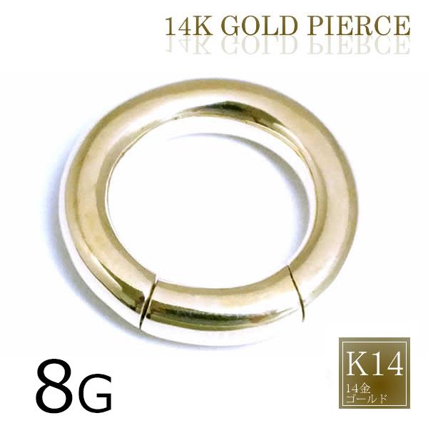 [ K14 リング型 本物の金 8G ]14金 ゴールド セグメントリング 8ゲージ ボディピアス サージカルステンレス 低アレルギー メンズ レディース シンプル プレーン 真円 真ん丸 ボールなし 玉なし 高級 ギフト プレゼント イエローゴールド シームレス バーリング 丸型