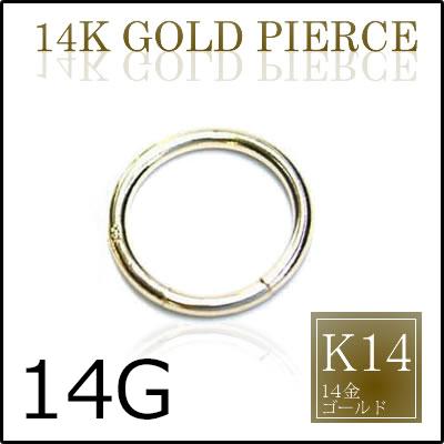 [ K14 リング型 本物の金 14G ]14金 ゴールド セグメントリング 14ゲージ ボディピアス サージカルステンレス 低アレルギー メンズ レディース シンプル プレーン 真円 真ん丸 ボールなし 玉なし 高級 ギフト プレゼント イエローゴールド シームレス バーリング 丸型