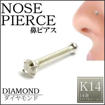 [ 14金 ホワイトゴールド ダイヤモンド 鼻ピアス 18G ] ダイヤモンド(クラリティ PK2 2.0mm)K14WG 18ゲージ 本物のダイヤモンド 14金ゴールド ギフト プレゼント 高級 ボディピアス メンズ レディース カラット ファーストピアス ストレート シャフト ノストリル 白金