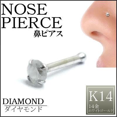 [ 14金 ホワイトゴールド ダイヤモンド 鼻ピアス 18G ] 大きい 大きめ ダイヤ 品質 (クラリティ PK2 3.0mm)K14WG 18ゲージ 本物 14金ゴールド プレゼント 高級 ボディピアス メンズ レディース 真っ直ぐ ストレート 白金 ノーズスタッド 3ミリ 3mm 0.1カラット