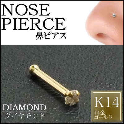 [ 14金 イエローゴールド ダイヤモンド 鼻ピアス 20G ] 小さい 小さめ ダイヤ(SI 1.5mm)K14YG ノーズスタッド 20ゲージ 本物 14金ゴールド ギフト プレゼント 高級 ボディピアス メンズ レディース カラット 真っ直ぐ ストレートシャフト 1.5ミリ 人気 ランク 品質