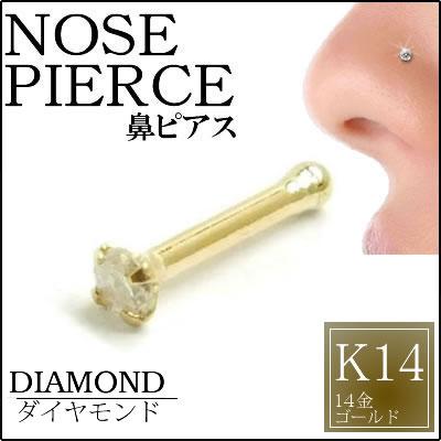 [ 14金 イエローゴールド ダイヤモンド 鼻ピアス 18G ] 小さい 小さめ ダイヤ(PK2 2.0mm)K14YG ノーズスタッド 18ゲージ 本物 14金ゴールド ギフト プレゼント 高級 ボディピアス メンズ レディース カラット 真っ直ぐ ストレートシャフト 2ミリ 2mm 人気 キャッチなし