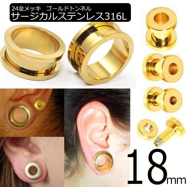 [ 18mm ネジ式 24金メッキ ボディピアス ] ゴールドトンネル 18.0mm 18ミリ ボディーピアス サージカルステンレス316L ホール系 金アレ メンズ レディース ネジタイプ スクリュー 土管型 プラグ プレーン ホールトゥピアス リングを通す イエローゴールド 耳 インチ でかい
