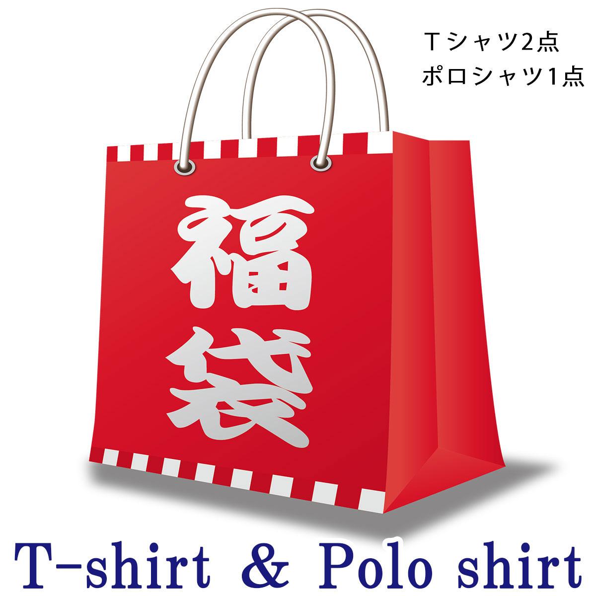 福袋 アバクロ メンズ Tシャツ・ポロシャツ アバクロなどのアメカジブランド中心の福袋です B1C C0D C1D D1E D3E