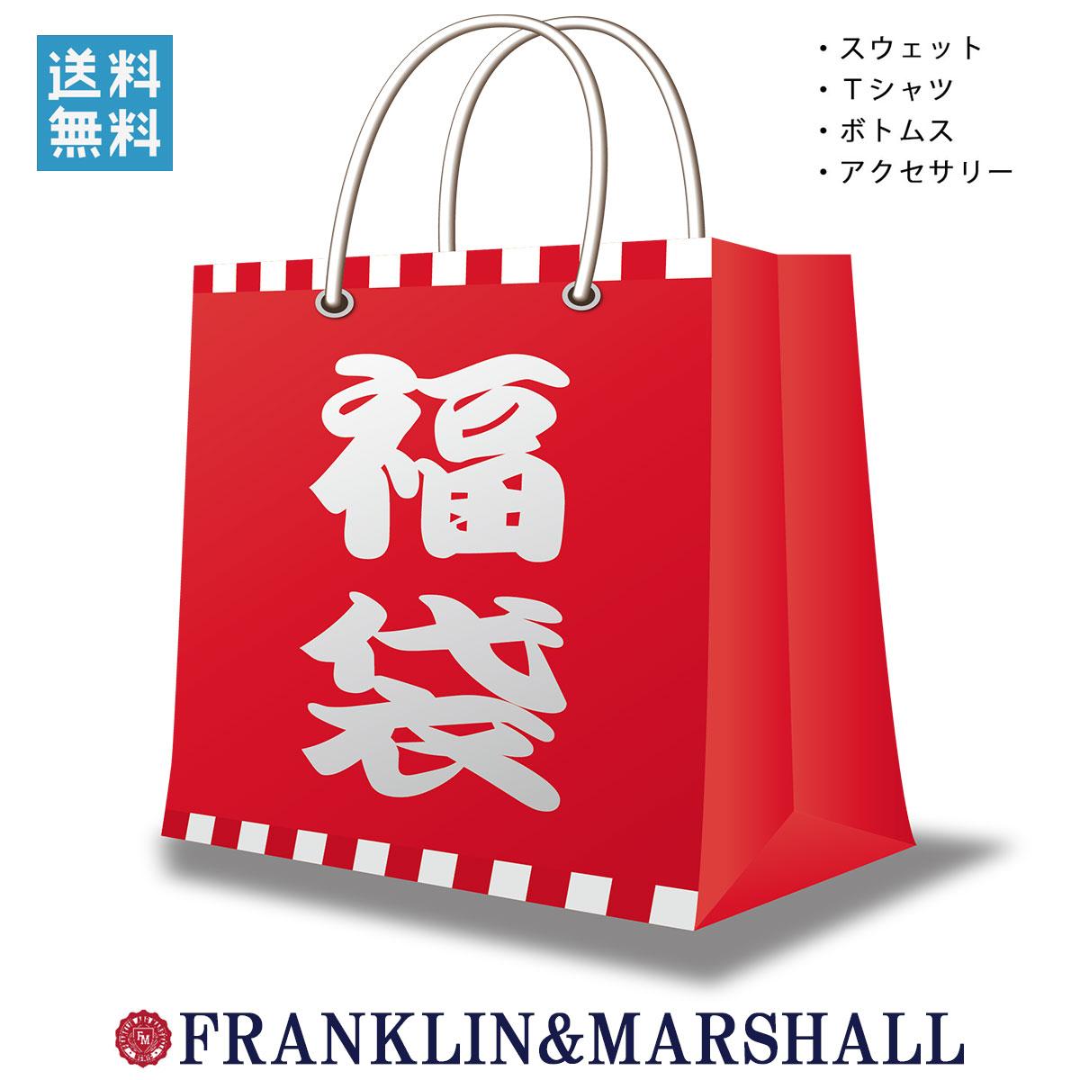 フランクリン マーシャル FRANKLIN&MARSHALL 正規販売店 メンズ 福袋 FRANKLIN&MARSHALL 15,000円福袋 (4-5万円相当 ※内容 ボトムス スエット Tシャツ アクセサリー)
