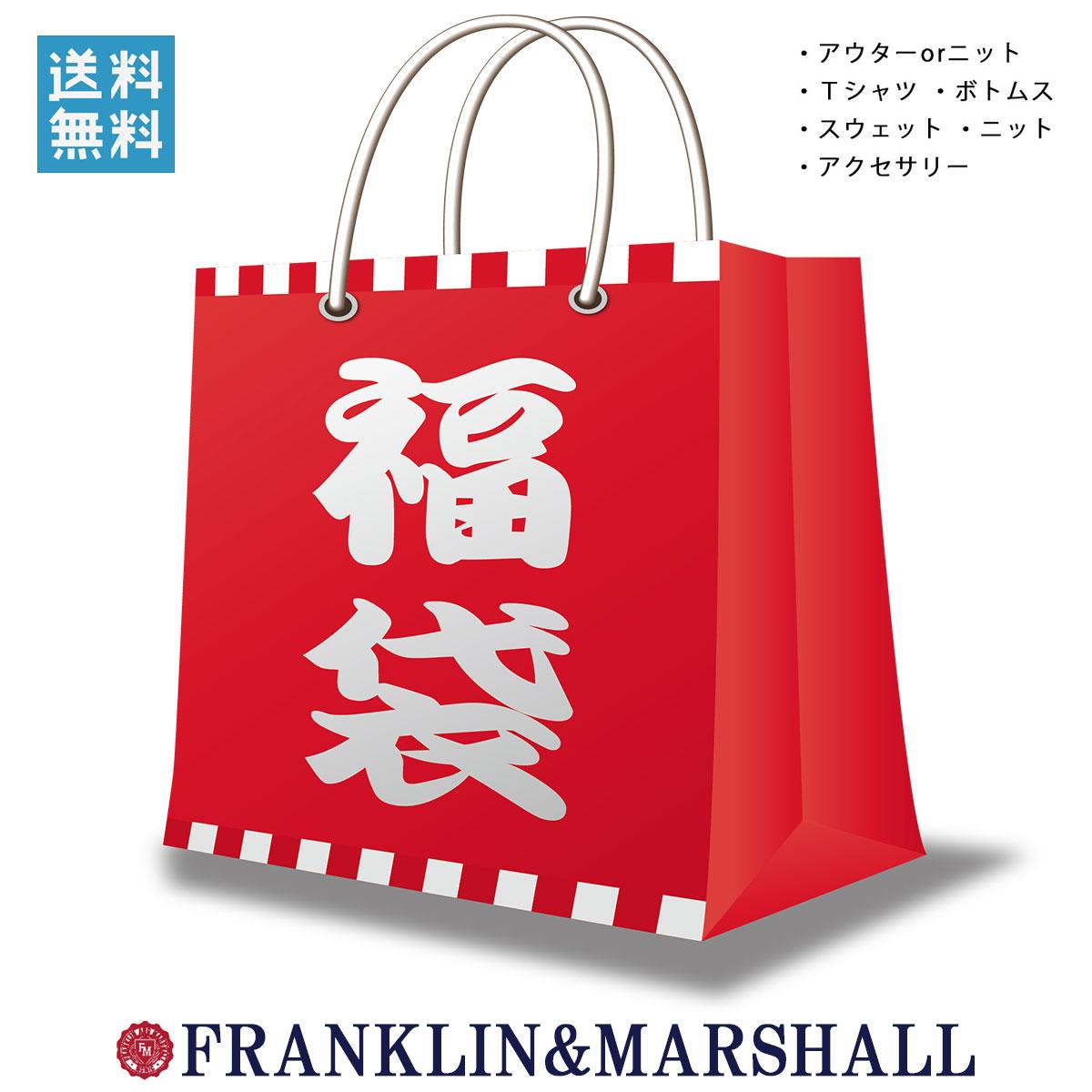 フランクリン マーシャル FRANKLIN&MARSHALL 正規販売店 メンズ 福袋 FRANKLIN&MARSHALL 30,000円福袋 (8-10万円相当 ※内容 アウター or ニット ボトムス スエット ニット Tシャツ アクセサリー)
