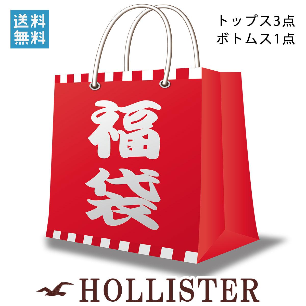 福袋 メンズ ホリスター HOLLISTER 正規品 ホリスター A03B B1C C0D