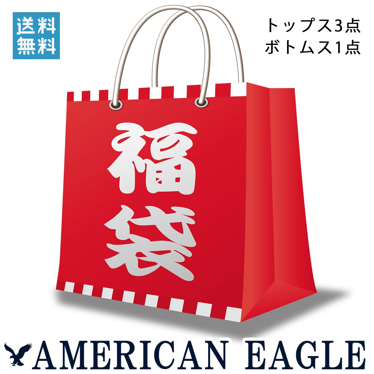 福袋 2020 メンズ アメリカンイーグル AMERICAN EAGLE 正規品 ハッピーバッグ A04B B1C C0D