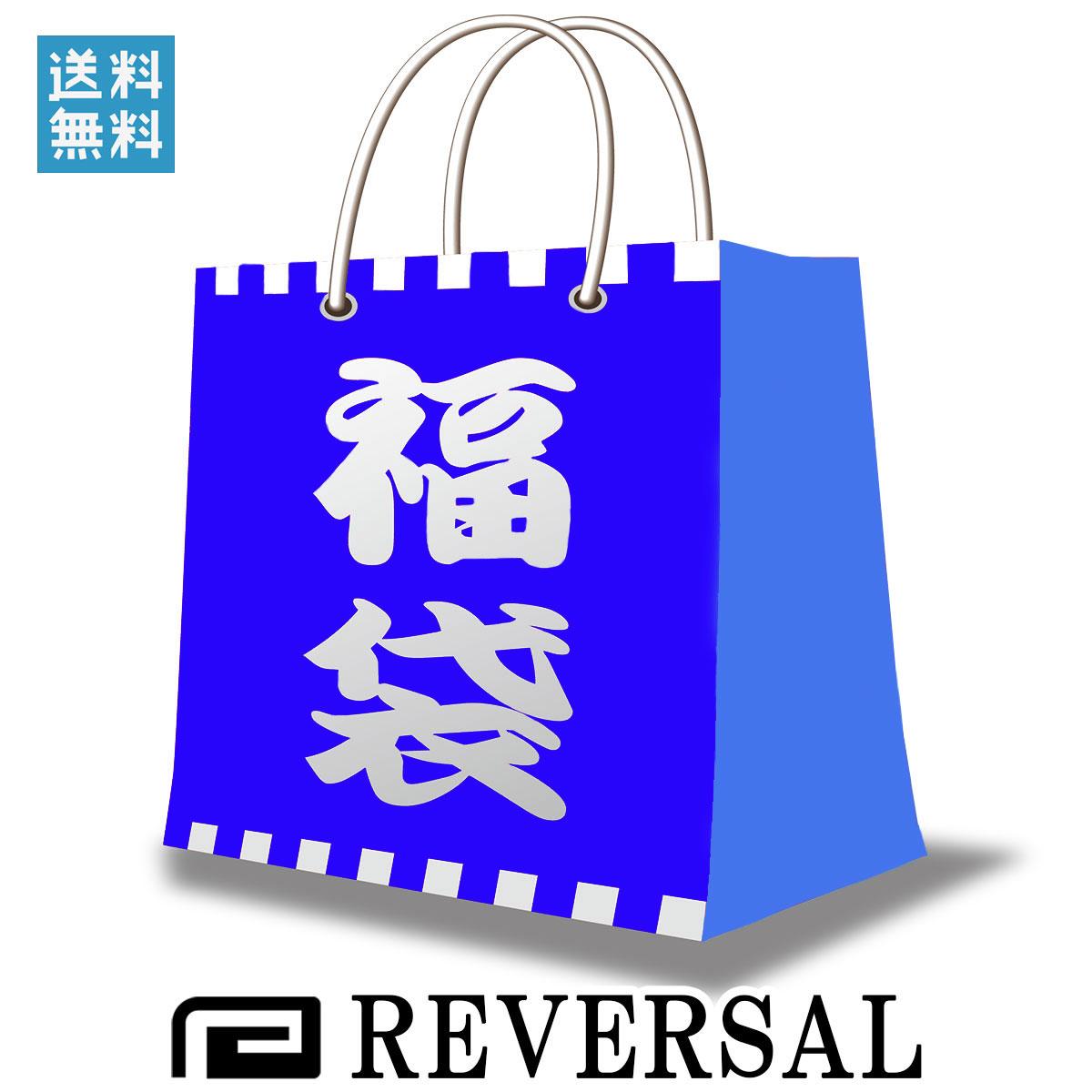福袋 2020 リバーサル REVERSAL 正規販売店 50000円相当です 年末から年始にかけて順次発送 ハッピーバッグ A06B B1C C0D