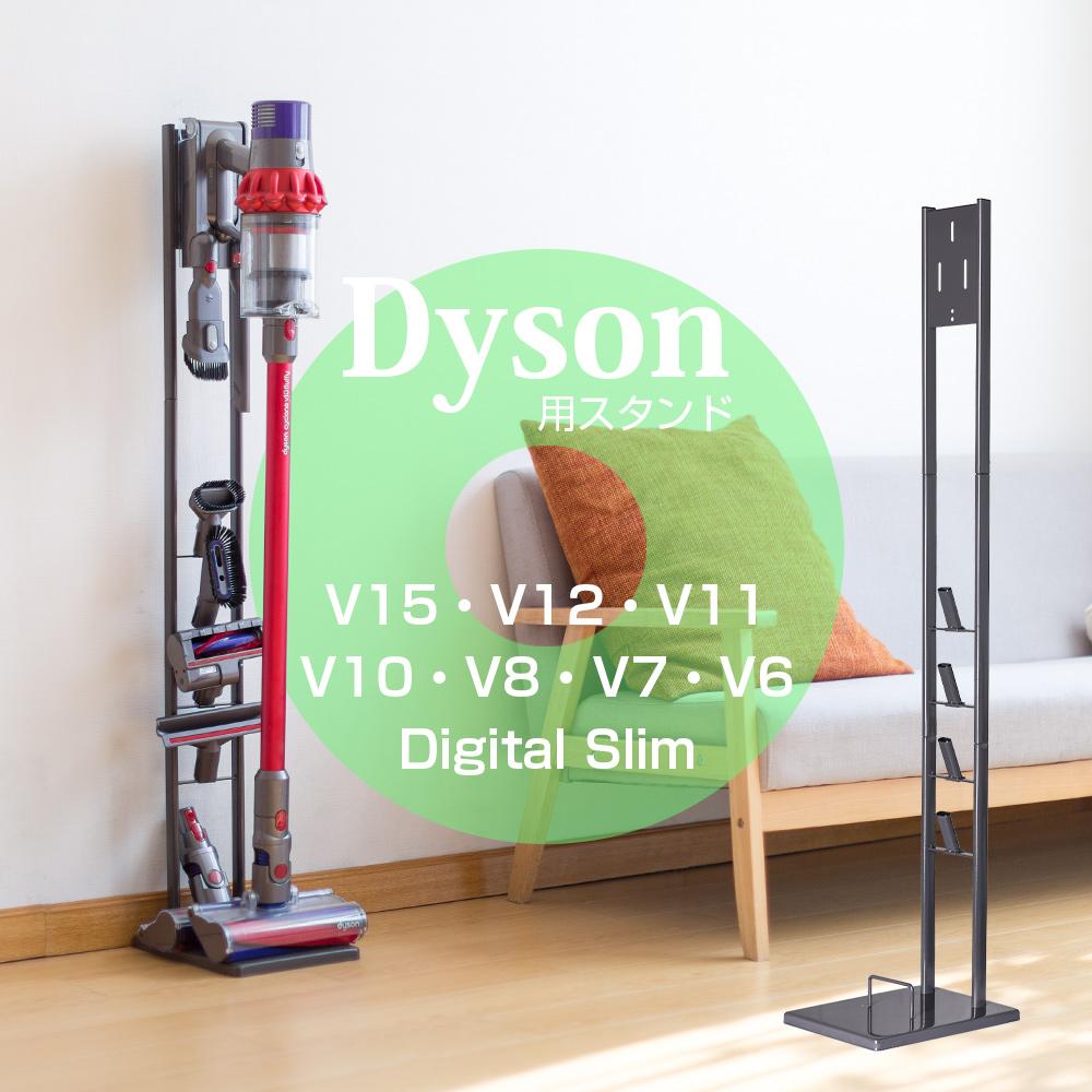 ダイソン掃除機スタンド ダイソンスタンド Dyson コードレスクリーナー専用 ストアー 壁掛け収納 スタンド 並行輸入品 掃除機スタンド スチール
