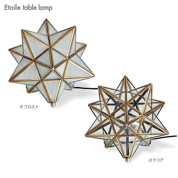 【クーポン配布中】DI CLASSE ディクラッセ エトワール テーブルランプ (Etoile table lamp) 【送料無料】人気 おしゃれ 輸入家具 アンティーク調 ヨーロピアン アンティーク風 インポート