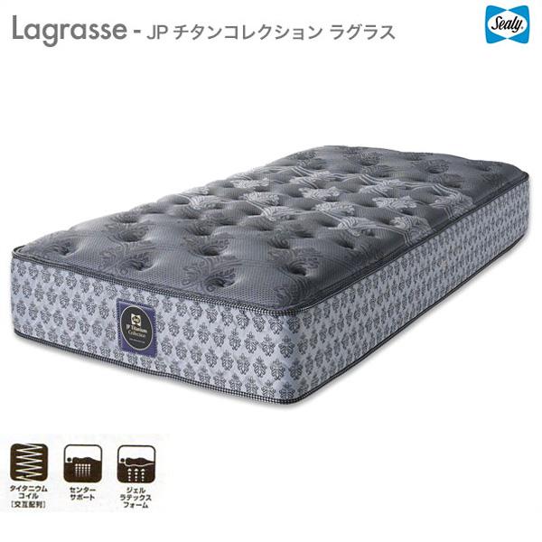 シーリー マットレス Sealy ベッドマットレス JPチタンコレクション Lagrasse II ラグラス II:ダブルワイド(DW)サイズ 日本規格 【鈴木家具】
