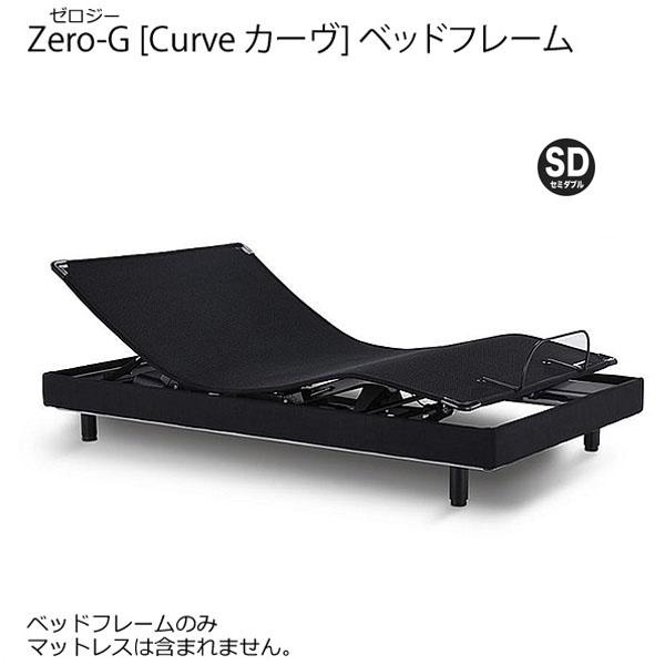 テンピュール Zero-G Curve [ゼロジー カーヴ] (セミダブルサイズ)電動ベッドフレーム【送料無料】