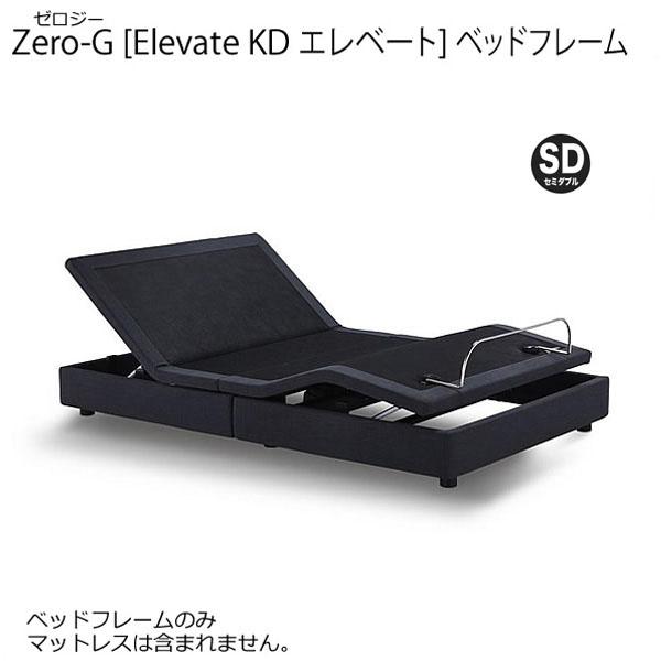 テンピュール Zero-G Elevate KD [ゼロジー エレベート ケーディー] (セミダブルサイズ)電動ベッドフレーム【送料無料】