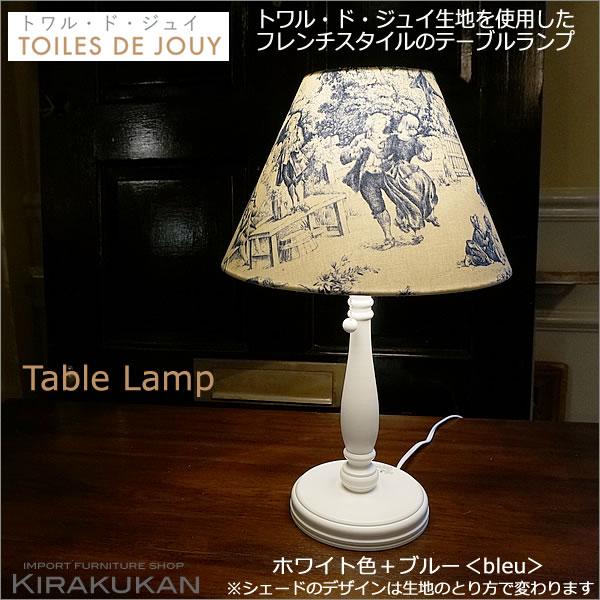 【クーポン配布中】TOILES DE JOUY・トワル・ド・ジュイ【テーブルランプ】本体:ホワイト色+シェード:ブルー色 トワルドジュイ