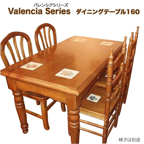在庫限り!バレンシアシリーズ スペイン家具風 飾りタイル張り家具 ダイニングテーブル160 パイン材【送料無料】 カントリー家具