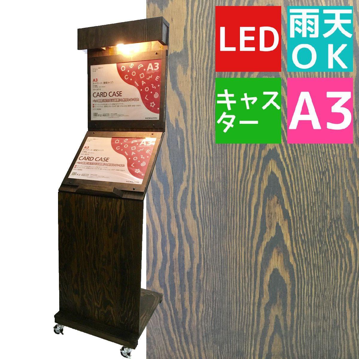 屋外用 LED電球専用 A3×2枚 木製オリジナルメニュースタンドS型 キャスター付き オーク
