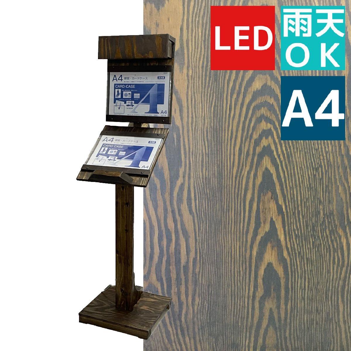 屋外用 LED電球専用 A4×2枚 木製オリジナルメニュースタンドT型 オーク