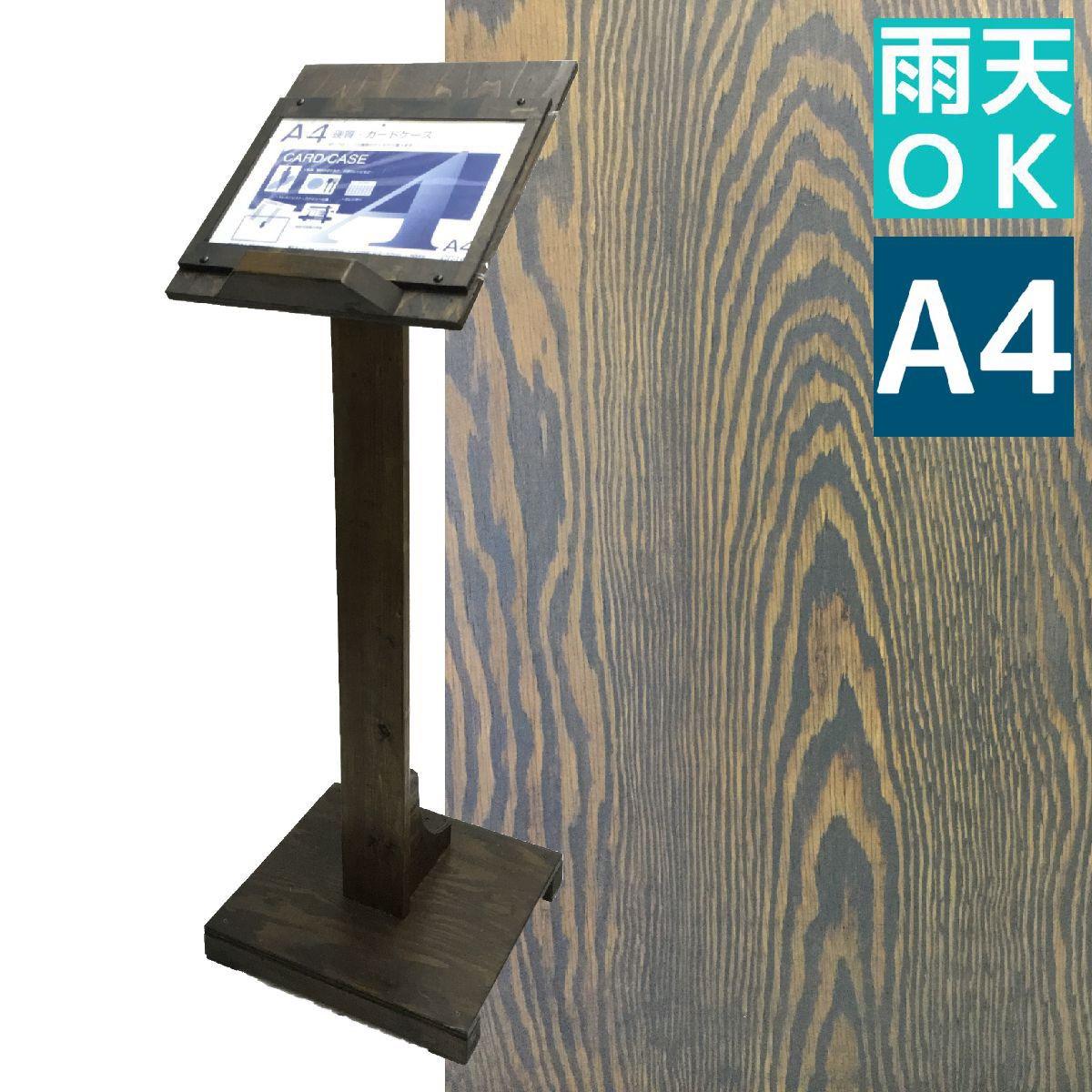 職人が作ったメニュースタンド 屋外用 A4×1枚 木製オリジナルメニュースタンドT型 オーク メニュー看板 サインボード サイン看板 店舗看板 スタンド看板