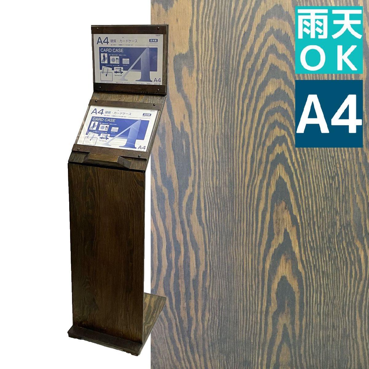 屋外用 A4×2枚 木製オリジナルメニュースタンドS型 オーク
