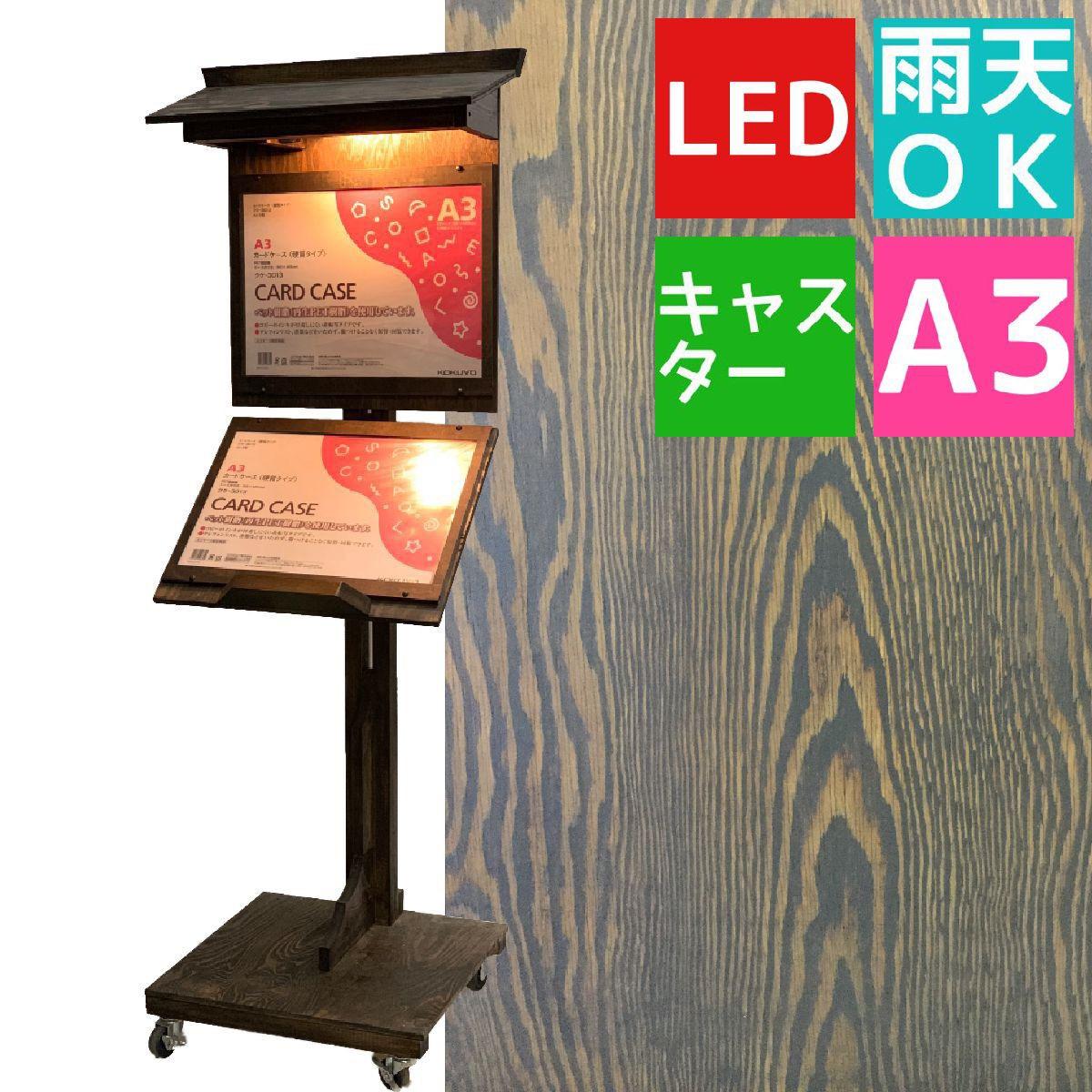 屋外用 LED電球専用 A3×2枚 和風屋根 片流れ 木製オリジナルメニュースタンドEY型 キャスター付き オーク