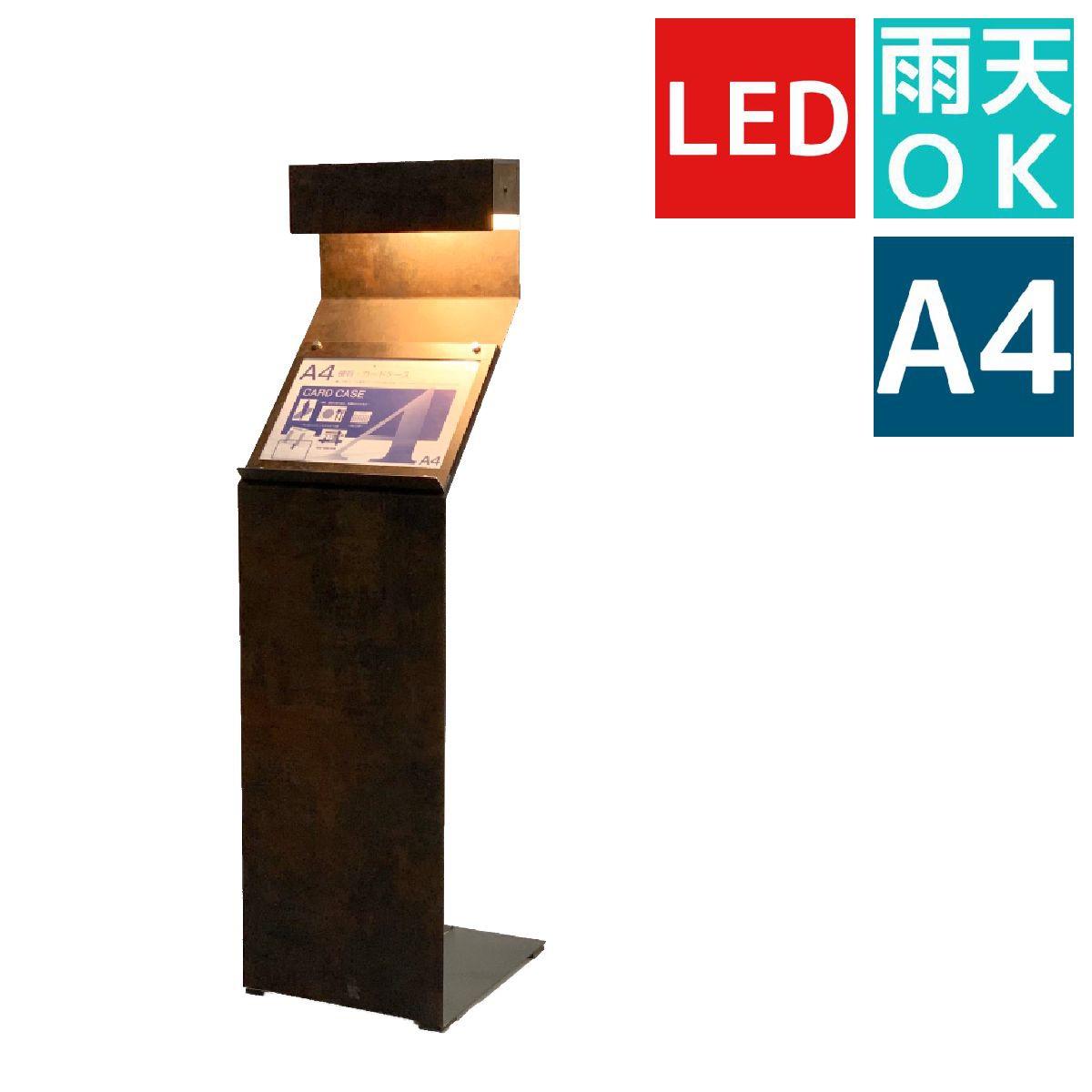 屋外用 高耐候性ガルバリウム鋼板使用 LED電球専用 オリジナルメニュースタンドC型 A4×1枚 鉄錆風