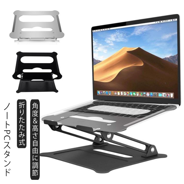 ノートPCスタンド 角度 高さ自由に調節 折りたたみ式 姿勢改善 腰痛解消 バーゲンセール 送料無料 最新号掲載アイテム ノートパソコンスタンド 高さ調整 角度調整 持ち運び便利 折りたたみ 角度調節 PCスタンド 卓上スタンド 冷却 iPad スタンド タブレット ラップトップスタンド パソコンスタンド Pro MacBook用 MacBook 軽量 Air 放熱