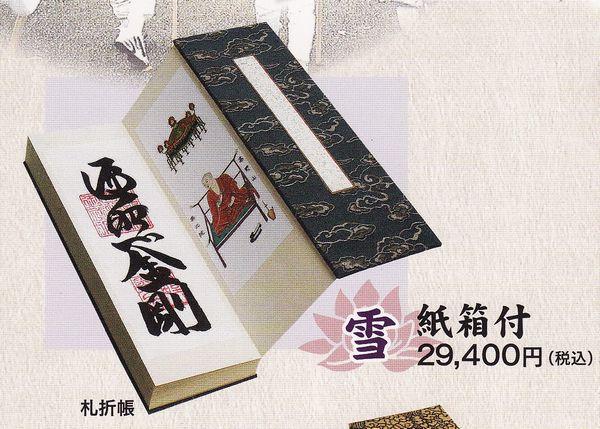 御影帳を職人が表装します【送料無料】四国八十八箇所 御影帳 雪(紙箱付) お遍路 巡礼の旅の思い出を専門の職人が表装してお届けします
