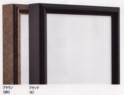 仮縁・仮額【送料無料】出展用額縁 F200号・P200号・M200号キャンバス用 仮縁CD-77 オリジン アルフレーム (ブラウン/ブラック)