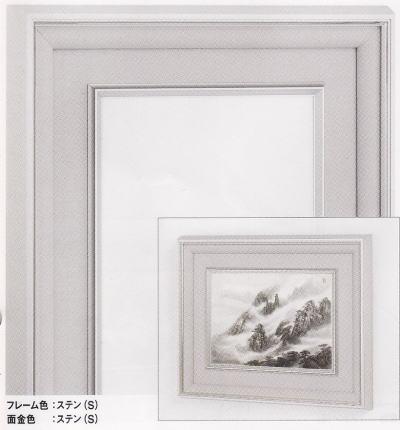 【送料無料】本縁 4号サイズ V-36 オリジン アルフレーム 主に日本画・油絵用額縁