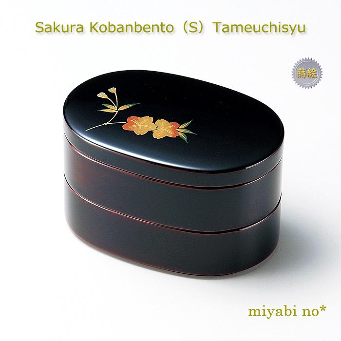 越前塗 桜小判弁当 溜内朱 12.5×8.7×7.2cm日本製 漆塗り 小判型 二段弁当 弁当箱 仕切り付 ランチボックス