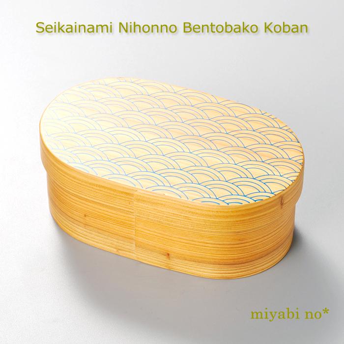 越前塗 青海波日本の弁当 小判 16×10×6.2cm日本製 木製 小判型 わっぱ弁当 弁当箱 ランチボックス