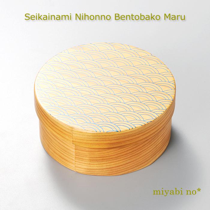 越前塗 青海波日本の弁当 丸 φ14.5×6.2cm日本製 木製 丸型 わっぱ弁当 弁当箱 ランチボックス