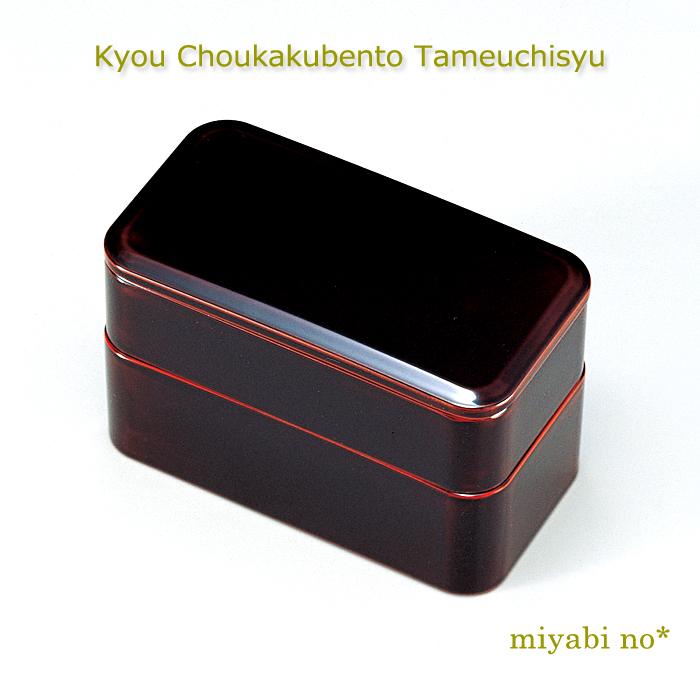 越前塗 京長角弁当 溜内朱 14.3×7.5×8.7cm日本製 漆塗り 長角 二段弁当 弁当箱 ランチボックス