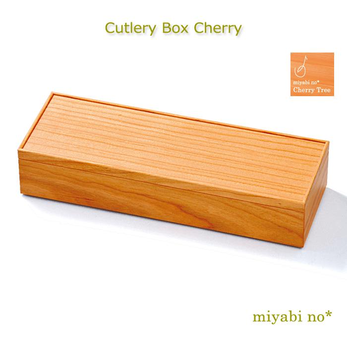 越前塗 カトラリーボックス チェリー 5.2×26×9cm日本製 木製 ナチュラル カトラリーケース 箸 スプーン フォーク ナイフ ケース スタッキングケース テーブルウェア