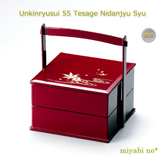 越前塗 雲錦流水55手提二段重 朱 19×17.3×20.7cm日本製 木製 ウレタン 漆塗り 5.5寸 2段重 重箱 ランチボックス オードブル