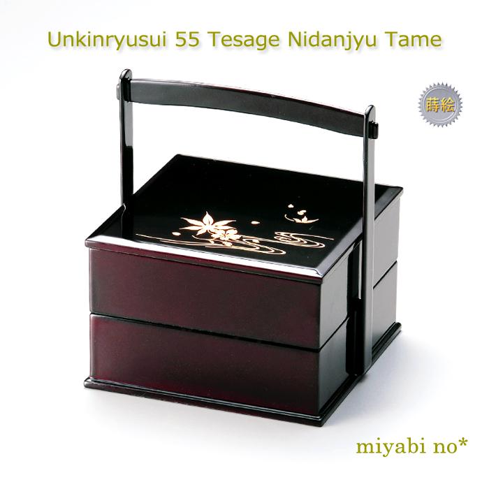 越前塗 雲錦流水55手提二段重 溜内黒 19×17.3×20.7cm日本製 木製 ウレタン 漆塗り 5.5寸 2段重 重箱 ランチボックス オードブル