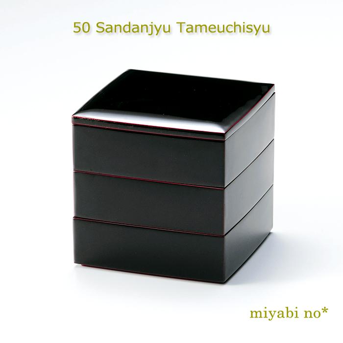越前塗 50三段重 溜内朱 14.7×14.7×14.7cm日本製 漆塗り 5寸 3段重 重箱 ランチボックス オードブル