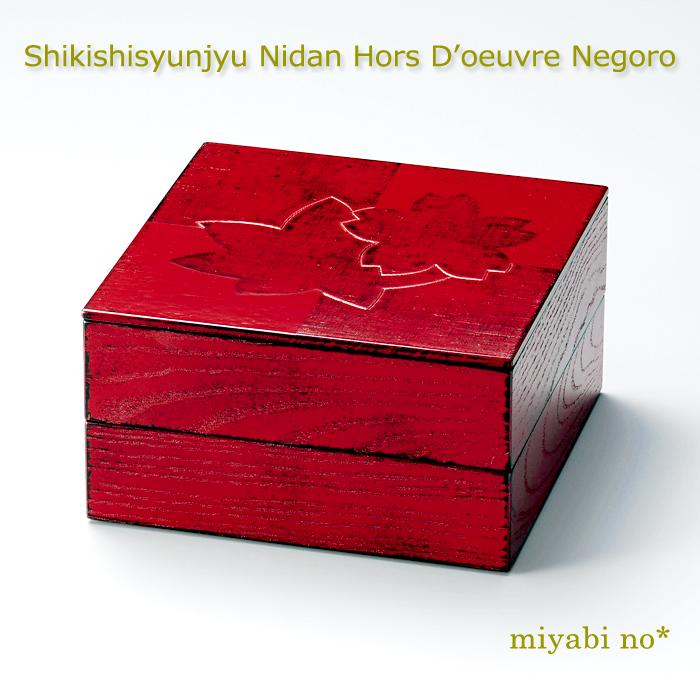 越前塗 色紙春秋布張70二段オードブル 根来 21.3×21.3×11.7cm日本製 木製 7寸 2段重 重箱 ランチボックス オードブル