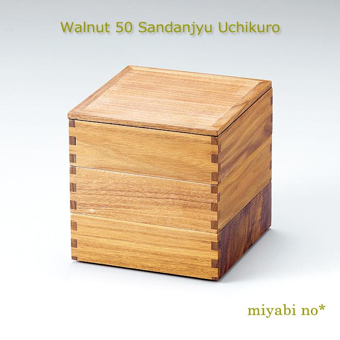 越前塗 ウォールナット50三段重 内黒 15.1×15.1×15.1cm日本製 木製 ナチュラル 5寸 3段重 重箱 ランチボックス オードブル
