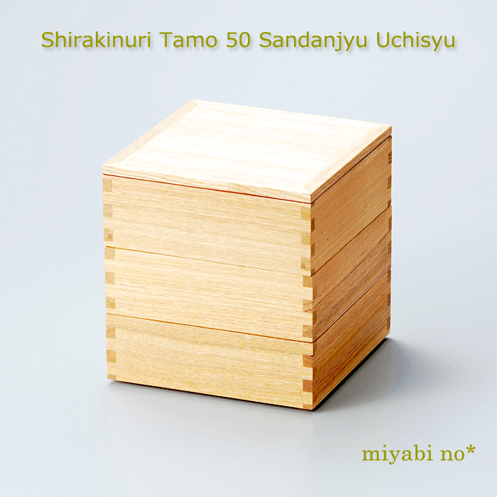 越前塗 白木塗タモ50三段重 内朱 15.1×15.1×15.1cm日本製 木製 ナチュラル 5寸 3段重 重箱 ランチボックス オードブル