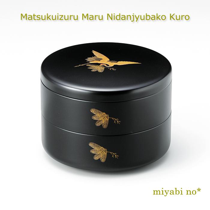 越前塗 松くい鶴丸二段重箱 黒 φ16.5×16.5cm日本製 2段重 丸重 ランチボックス オードブル