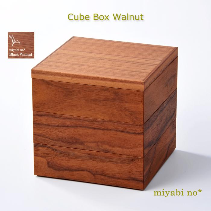 ランチボックス オードブル 越前塗 木製 キューブボックス 3段重 テーブルウェア ナチュラル 16×16×16cm日本製 ウォールナット 重箱