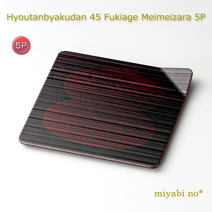 越前塗 瓢箪白檀4.5吹上銘々皿 5枚 13.6×13.6×1.2cm日本製 木製 皿 プレート 小皿 取り皿 受け皿 5客 セット
