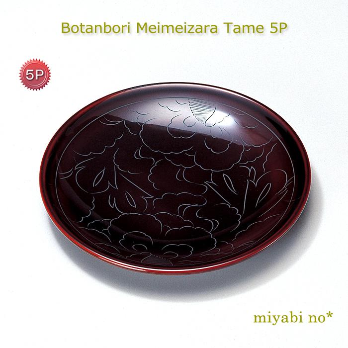 越前塗 牡丹彫銘々皿 溜 5枚 φ15×2cm日本製 漆塗り 皿 プレート 小皿 取り皿 受け皿 5客 セット